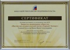 srtifikat fsrp p