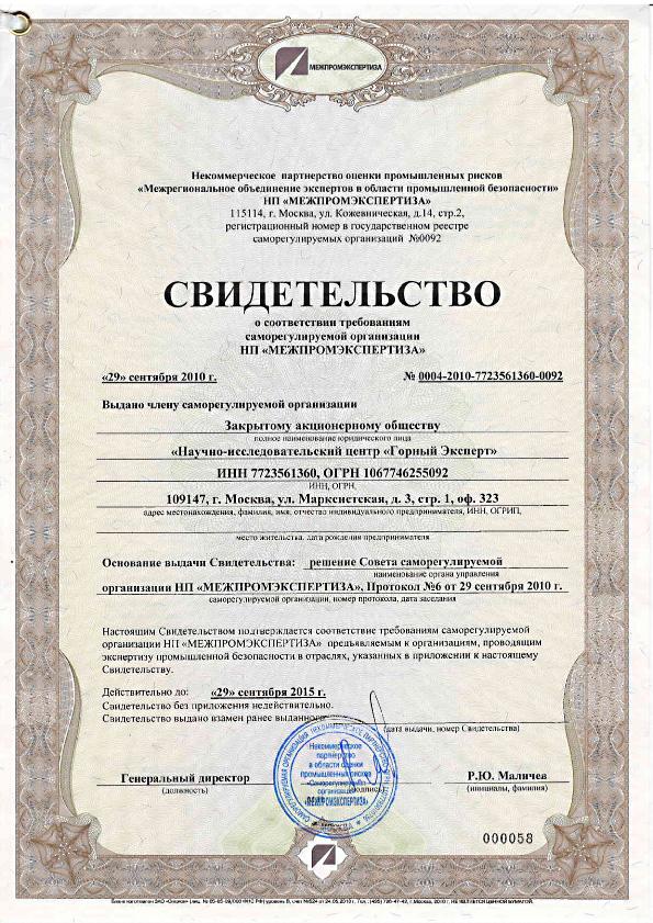 Свидетельство № 000004 о соответствии требованиям саморегулируемой организации НП «Межпромэкспертиза»