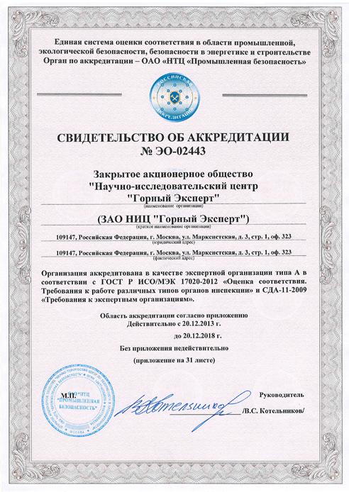 Свидетельство об аккредитации № ЭО-02129