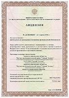 Лицензия №ДЭ-00-006347 (ГУ)