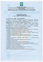 Свидетельство о регистрации Электролаборатории  № 5399