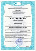 Свидетельство  0066.2-2017-7723561360-ЭА-051
